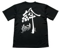 Tシャツ絆(白/黒)
